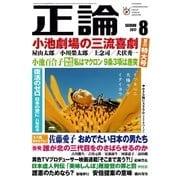 月刊正論2017年8月号(日本工業新聞社) [電子書籍]