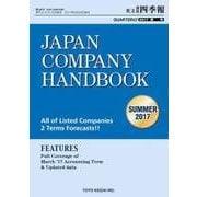 Japan Company Handbook 2017 summer(英文会社四季報2017Summer号)(東洋経済新報社) [電子書籍]
