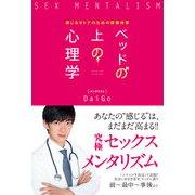 ベッドの上の心理学 感じるオトナのための保健体育(KADOKAWA) [電子書籍]