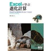 Excelで学ぶ進化計算 ―ExcelによるGAシミュレーション―(オーム社) [電子書籍]