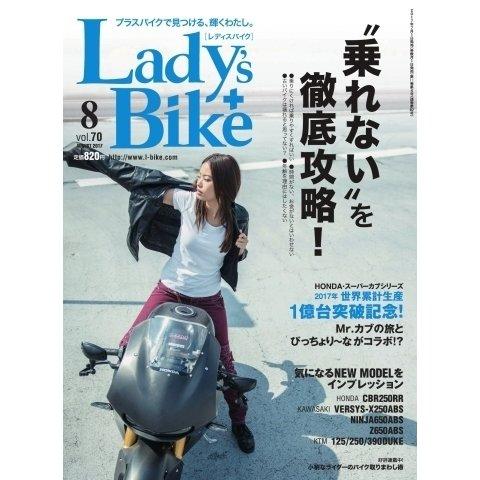 L+bike(レディスバイク) No.70(クレタパブリッシング) [電子書籍]