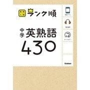 中学英熟語430(学研) [電子書籍]