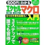 500円でわかる エクセルマクロ入門(学研) [電子書籍]