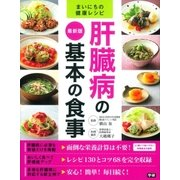 最新版 肝臓病の基本の食事(学研) [電子書籍]