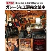 保存版!ガレージ&工房完全読本(学研) [電子書籍]