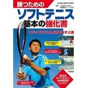 勝つためのソフトテニス 基本の強化書(学研) [電子書籍]