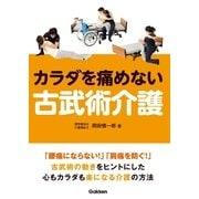 カラダを痛めない古武術介護 (学研) [電子書籍]