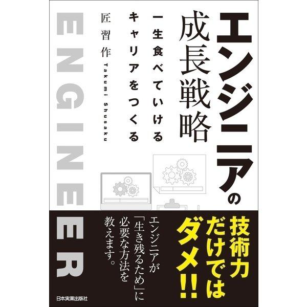 エンジニアの成長戦略(日本実業出版社) [電子書籍]