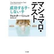 マシュマロ・テスト(早川書房) [電子書籍]