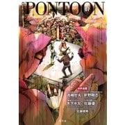 PONTOON(ポンツーン)2017年7月号(幻冬舎) [電子書籍]