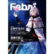 Febri(フェブリ) Vol.42(一迅社) [電子書籍]