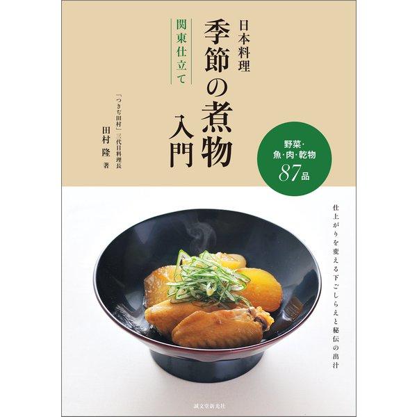 日本料理 季節の煮物入門 関東仕立て(誠文堂新光社) [電子書籍]
