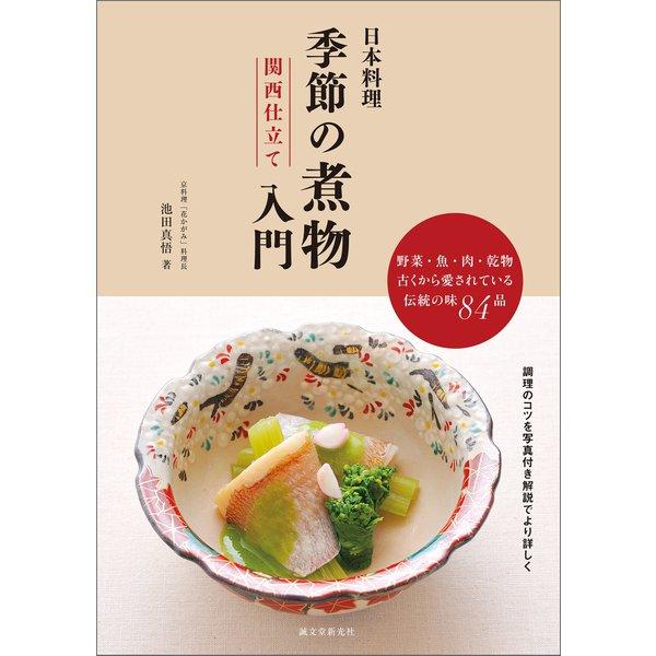 日本料理 季節の煮物入門 関西仕立て(誠文堂新光社) [電子書籍]