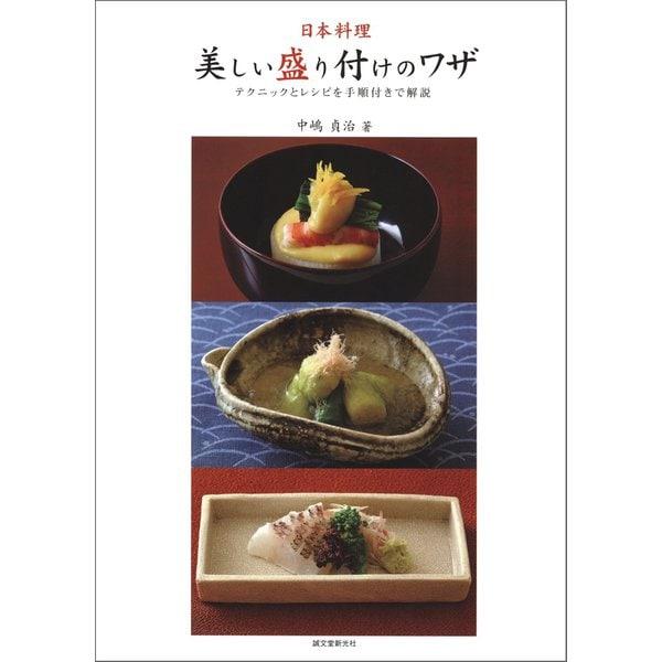 日本料理・美しい盛り付けのワザ(誠文堂新光社) [電子書籍]