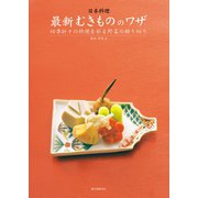 日本料理 最新むきもののワザ(誠文堂新光社) [電子書籍]