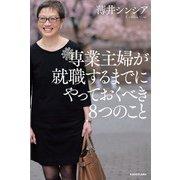 専業主婦が就職するまでにやっておくべき8つのこと(KADOKAWA) [電子書籍]
