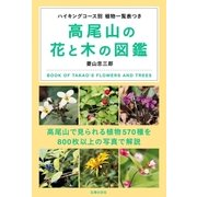 高尾山の花と木の図鑑(主婦の友社) [電子書籍]