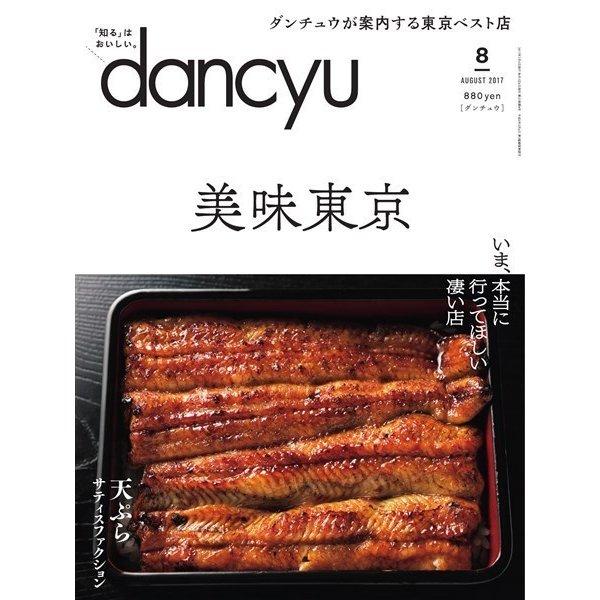 dancyu 2017年8月号(プレジデント社) [電子書籍]