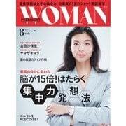 PRESIDENT WOMAN 2017.8月号(プレジデント社) [電子書籍]