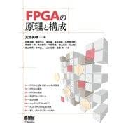 FPGAの原理と構成(オーム社) [電子書籍]