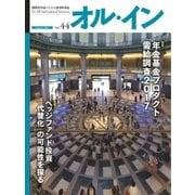 オル・イン  Vol.44(想研) [電子書籍]