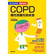 COPD 慢性閉塞性肺疾患(よくわかる最新医学)(主婦の友社) [電子書籍]