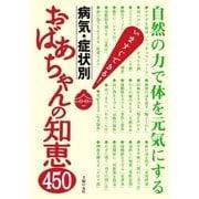病気・症状別 おばあちゃんの知恵450(主婦の友社) [電子書籍]