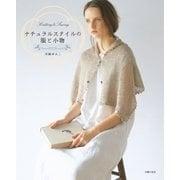ナチュラルスタイルの服と小物(主婦の友社) [電子書籍]