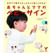 赤ちゃんとママのベビーサイン(主婦の友社) [電子書籍]