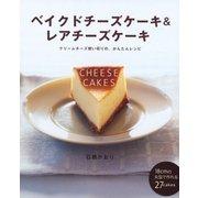 ベイクドチーズケーキ&レアチーズケーキ(主婦の友社) [電子書籍]
