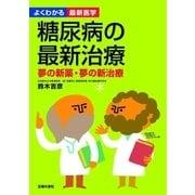 糖尿病の最新治療(よくわかる最新医学)(主婦の友社) [電子書籍]