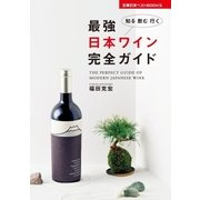 最強 日本ワイン完全ガイド(主婦の友社) [電子書籍]