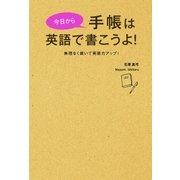 今日から手帳は英語で書こうよ!(主婦の友社) [電子書籍]