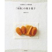 小麦粉なしの新食感 「米粉」の焼き菓子(主婦の友社) [電子書籍]