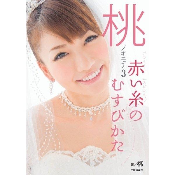 桃のキモチ3 赤い糸のむすびかた(主婦の友社) [電子書籍]