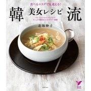 韓流美女レシピ(主婦の友社) [電子書籍]