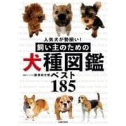 飼い主のための犬種図鑑ベスト185(主婦の友社) [電子書籍]