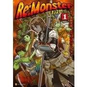 Re:Monster1(アルファポリス) [電子書籍]