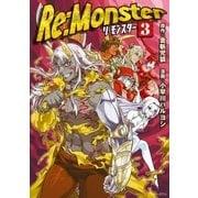 Re:Monster3(アルファポリス) [電子書籍]