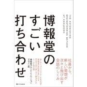 博報堂のすごい打ち合わせ(SBクリエイティブ) [電子書籍]