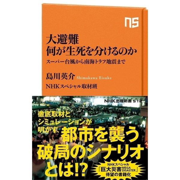 大避難 何が生死を分けるのか スーパー台風から南海トラフ地震まで(NHK出版) [電子書籍]