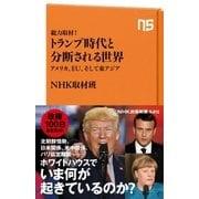 総力取材! トランプ時代と分断される世界 アメリカ、EU、そして東アジア(NHK出版) [電子書籍]