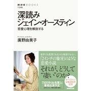 深読みジェイン・オースティン 恋愛心理を解剖する(NHK出版) [電子書籍]