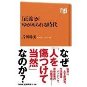 「正義」がゆがめられる時代(NHK出版) [電子書籍]