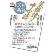 別冊NHK100分de名著 菜根譚×呻吟語 成功から学ぶのか、失敗から学ぶのか(NHK出版) [電子書籍]