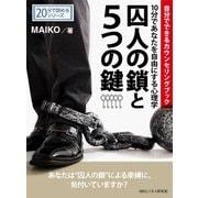 囚人の鎖と5つの鍵‐10分であなたを自由にする心理学自分でできるカウンセリングブック‐(まんがびと) [電子書籍]
