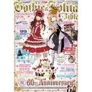 Gothic&Lolita Bible vol.60(ジェイ・インターナショナル) [電子書籍]