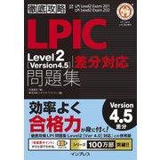 徹底攻略LPIC Level2 問題集(Version 4.5)差分対応(インプレス) [電子書籍]