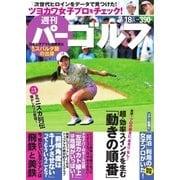 週刊 パーゴルフ 2017/7/18号(グローバルゴルフメディアグループ) [電子書籍]