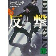 反撃(下)(講談社) [電子書籍]